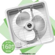 宏品 16吋吸排兩用風扇 H-316