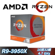 AMD Ryzen R9 3950X 處理器(16核/32緒/AM4/無風扇/無內顯)