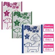 【狗兒爽】寵物用尿布墊 四包組-三種尺寸可挑選(寵物尿布墊)