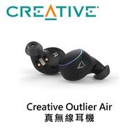 志達電子 Outlier Air Creative 真無線藍牙耳機 美國 SOUNDGUYS 評鑑年度最有價值耳機