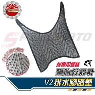 【Speedmoto】V2 125 排水 腳踏墊 輪胎紋設計 光陽V2 止滑 踏墊 腳踏 排水 鬆餅 腳墊