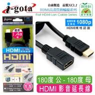 i-gota HDMI1.4版 公對母 1.5M(HDMIPS002)
