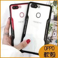 簡約質感OPPO Reno 10倍手機殼 AX7 Pro手機殼 A73 AX5 A3 A57 A75 F1S全包邊保護套 透明背板 防摔殼