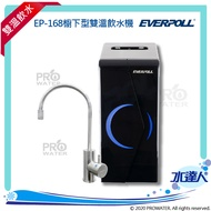 廚下型雙溫無壓飲水機 EP-168 /黑 (EP-168 加熱器) -愛惠浦科技 EVERPOLL