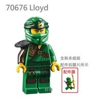 【群樂】LEGO 70676 人偶 Lloyd 現貨不用等