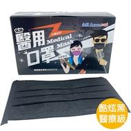 X2盒 台灣製 永猷 成人 平面醫療級口罩 黑色酷炫(50片/盒)