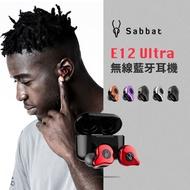 Sabbat 魔宴 E12 Ultra 無線藍牙耳機 TWS 運動耳機 高音質 藍牙5.0 IPX5防水 降噪 雙耳通話