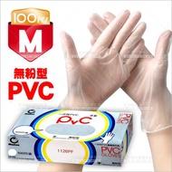 MasLee一次性PVC無粉手套(M號)-100入[47347] 染髮/居家清潔