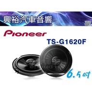 ☆興裕汽車音響☆【Pioneer】6.5吋 二音路同軸車用喇叭TS-G1620F*300W大功率.先鋒公司貨