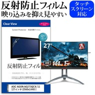用AOC AGON AG273QCX/11[27英寸]機種可以使用的反射防止無眩光液晶屏保護膜保護膜 Films and cover case whole saler