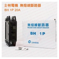 [ 瀚維 ] 士林電機 無熔絲 斷路器 開關 BH 1P 20A 另售 排水孔蓋 排水管蓋 地板開關 水管配件 地板開關