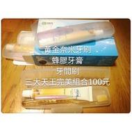 【現貨 】【現貨】超強韓國代購 黃金奈米軟毛牙刷 蜂膠牙膏 牙周病 牙齒酸痛都可以搞定 蜂膠牙膏旅行組 無毒ppsu把柄