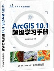 ArcGIS 10.1超級學習手冊