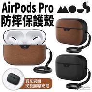 Mous 真皮 皮革 軍規 防摔 保護殼 防摔殼 耳機殼 適用於Apple AirPods Pro