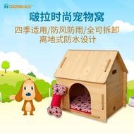 木質小狗房子泰迪小木屋狗狗窩可拆洗狗屋室內戶外通用寵物屋狗窩