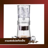 กาแฟดริปสกัดเย็น เครื่องทำกาแฟเย็น ที่ชงกาแฟ ที่ชงกาแฟสด ที่ชงกาแฟดริป  เครืองชงกาแฟ Cold Brew