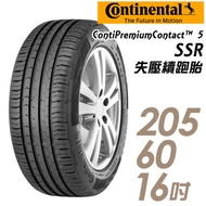 【Continental 馬牌】ContiPremiumContact 5 SSR 失壓續跑輪胎_單入組_205/60/16(CPC5SSR)