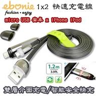【ebonie】micro USB安卓+apple Lightning 蘋果iPhone(1x2雙頭智能充電極速快充充電線/資料傳輸-1.2m)