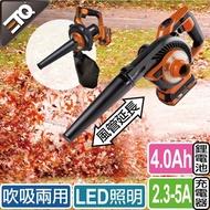 【雙12限定】【ETQ USA】20V鋰電 吹葉機/鼓風機/吹風機-4.0AH 快充套裝組(吹吸兩用 輕巧方便使用 燒烤/生火