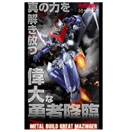 Metal Build MB合金 無敵鐵金剛劇場版 大魔神/現貨