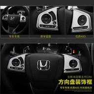 【CRV】 本田CRV方向盤亮片 第五代新CRV內飾改裝專用裝飾貼