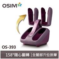 OSIM 腿樂樂 OS-393(贈1000元OSIM禮券)