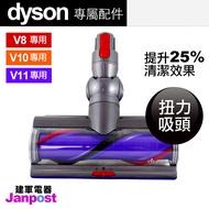 【建軍電器】Dyson V10 V11 Torque 最新扭力 扭矩吸頭(100瓦大功率) V8升級 Fluffy