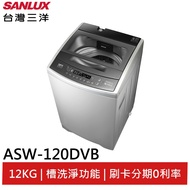 (輸碼折300 DTFDC0408)SANLUX 台灣三洋 12KG 變頻直立式洗衣機 ASW-120DVB