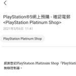 Playstation 5 PS5 (光碟主機 , 雙手制)
