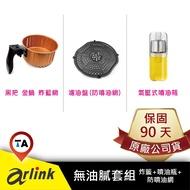 現貨 / 桃園實體店 《歐達數位》【Arlink 飛樂】氣炸鍋配件 無油膩套組-3 AG02 炸籃 103 106
