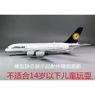 (優選模型)瑕疵 1:400德國漢莎航空 A380-800 D-AIMA客機飛機靜態模型展示品