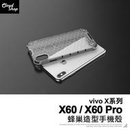 vivo X系列 蜂巢造型手機殼 適用X60 X60 Pro 保護殼 保護套 手機套 散熱殼