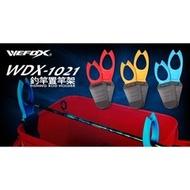 《沿海釣具》鉅灣VFOX_ 釣竿置竿架 WDX-1021 黃 紅 藍 #置竿架 跨竿器 架竿器 daiwa 受三郎 夾✨