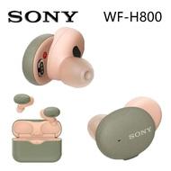 【送絨布套+耳塞1對★SONY 索尼】WF-H800 真無線藍牙耳機 16H續航力(5色)