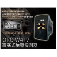 【嘉嘉汽車3C】台中實體店 ORO W417-HA TA TPMS 胎壓偵測器 TOYOTA/HONDA/NISSAN