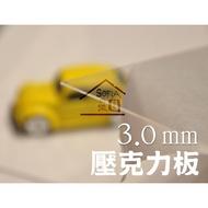 ◆SOFIAの樂園◆ 模型素材 透明壓克力板 3mm (60*60cm)(雷射專用透明板材)