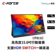 C-FORCE CF011C 100%SRGB15.6吋窄邊框行動螢幕 SWITCH一線直連  台灣公司貨  外接筆電