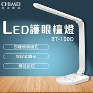 *免運費 CHIMEI奇美 時尚LED護眼檯燈 LT-BT100D