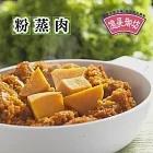 【億長御坊】粉蒸肉(750g)