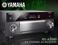 【風尚音響】YAMAHA RX-A3080 9.2聲道 AV 家庭劇院 環繞收音 擴大機