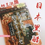 納豆 黑酢 黑醋 日本 ITOH 井藤漢方 納豆激酶膠囊 熟成黑醋 20日份 60錠