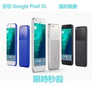 【庫存福利現貨】Google Pixel / Pixel XL 一代 附原廠充電器 32GB/128GB全新/ 95%新