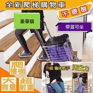 現貨•[送提袋、坐蓋」新款爬梯多功能購物車•豪華版•帶蓋可坐