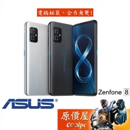 ASUS華碩 ZenFone 8 ZS590KS 120HZ/8K電影級專業錄製/手機/原價屋【登入送豪禮】