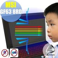 【Ezstick】MSI GF63 8RD 防藍光螢幕貼(可選鏡面或霧面)