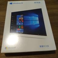 【微軟正版】Win10 Home 繁體中文家用版 32/64位元 全新彩盒免運費