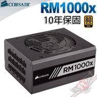 海盜船 Corsair RM1000x 1000W 電源供應器 金牌 模組化 10年保固 PC PARTY