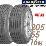 【GOODYEAR 固特異】ATM-205/55/16 舒適操控輪胎 二入 A TRIPLE MAX 2055516 205-55-16 205/55 R16