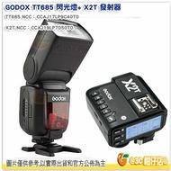 神牛 Godox TT685 + X2T 發射器 機頂閃光燈 TT685 TTL 2.4G 開年公司貨