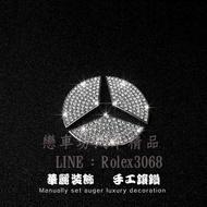 Benz 水鑽 方向盤 mark 車標 賓士 精品 gla cla a GLK b c e W212 W205 W204